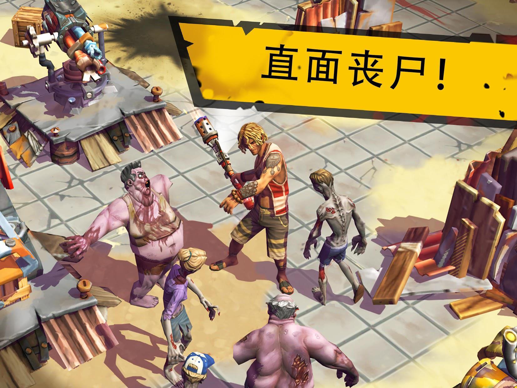 死亡岛:幸存者 游戏截图2
