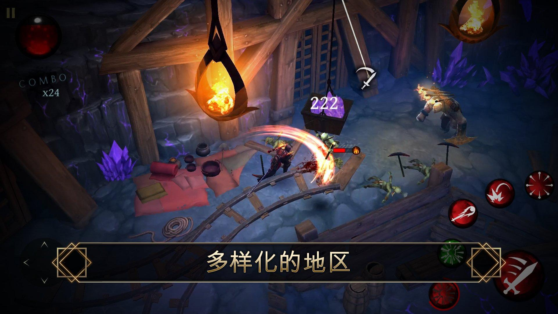 圣剑卫士 : 永生不朽 游戏截图2