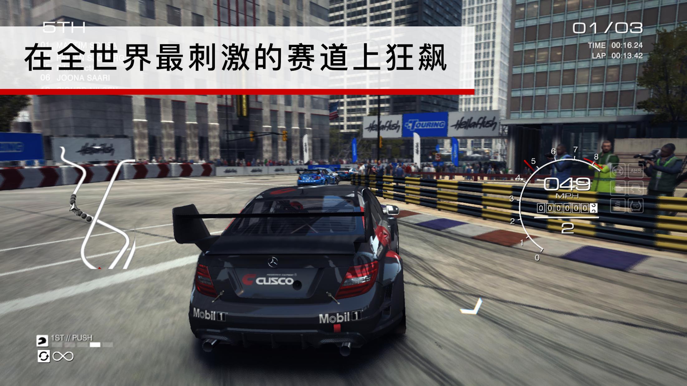 超级房车赛:汽车运动(GRID) 游戏截图3