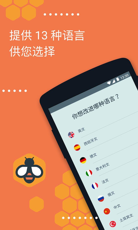 Beelinguapp:听有声书学习语言 游戏截图4