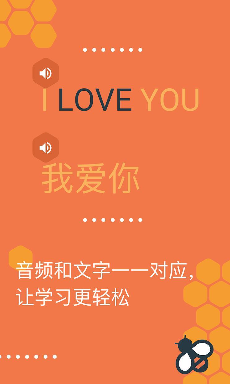 Beelinguapp:听有声书学习语言 游戏截图5