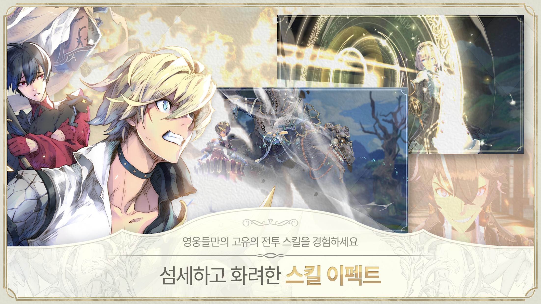 Exos Heroes 游戏截图2