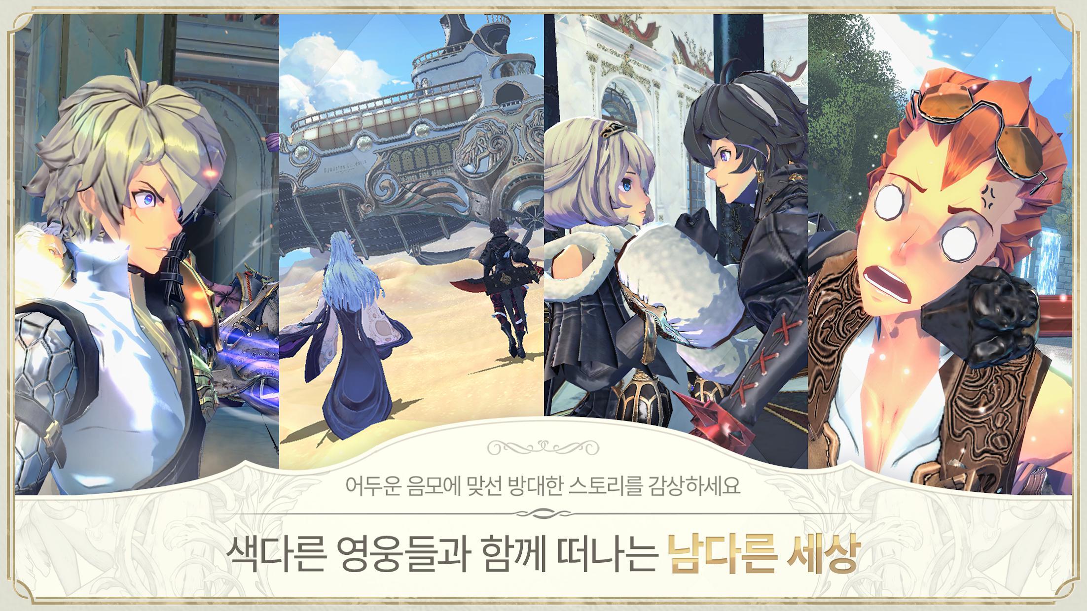 Exos Heroes 游戏截图3