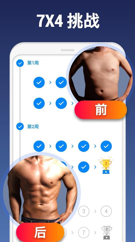 免费私人健身教练 - 无需器械 游戏截图5