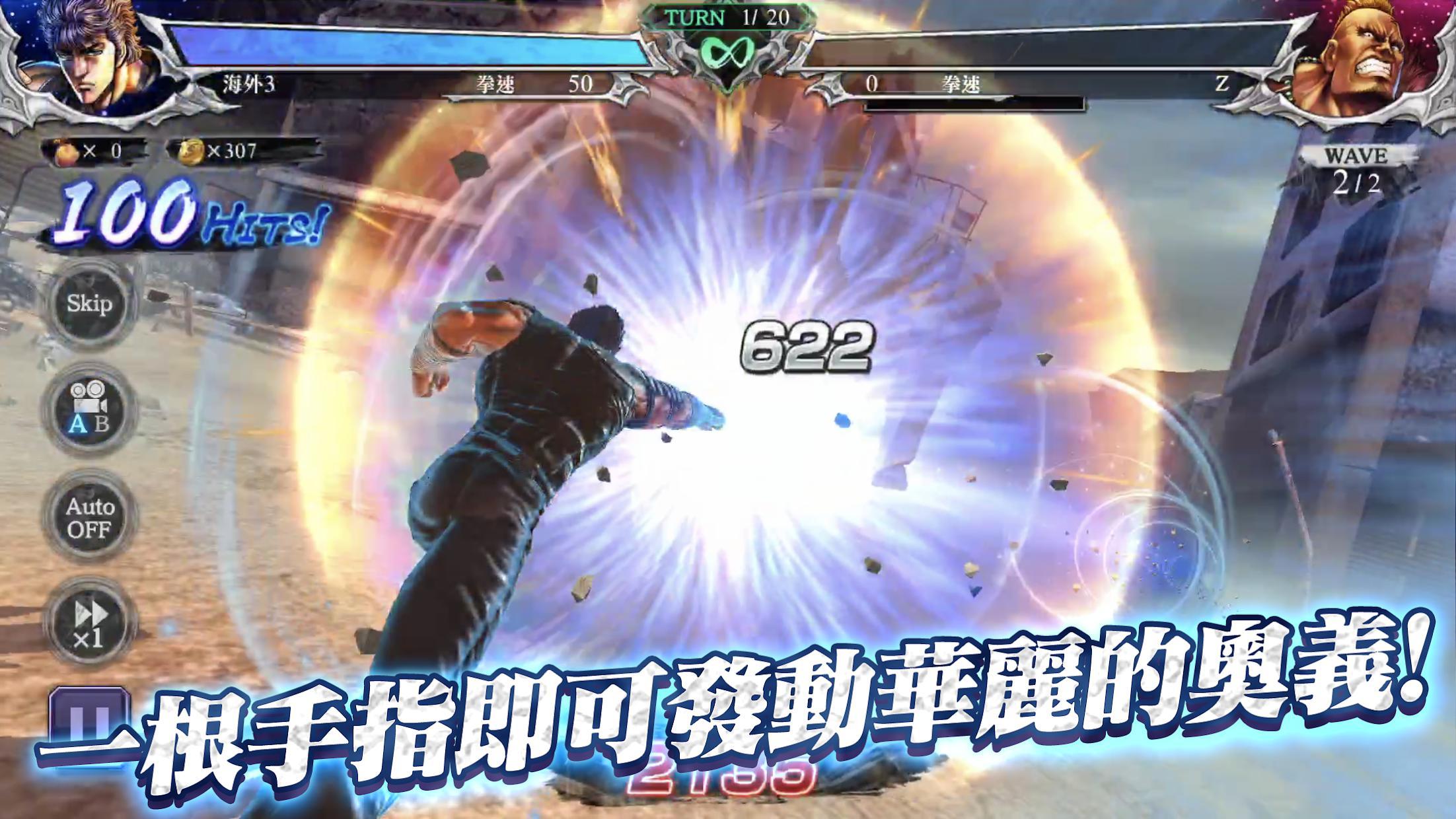 北斗之拳 传承者再临(台服) 游戏截图5