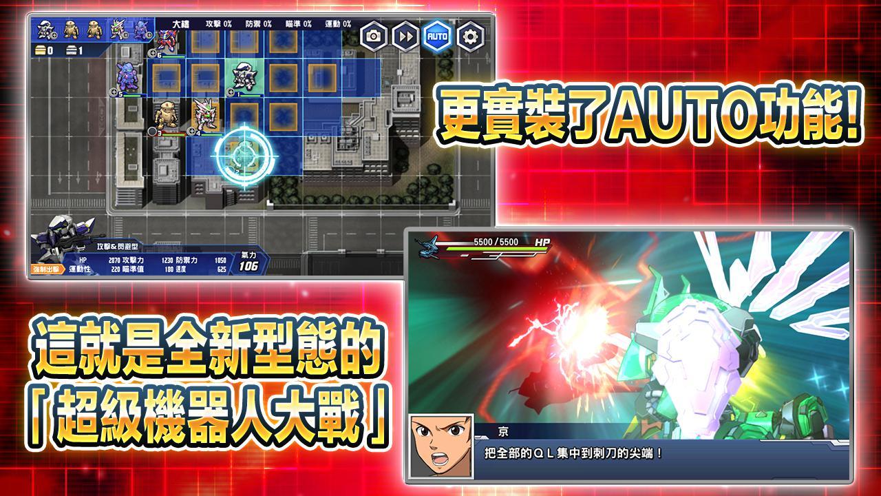 超级机器人大战DD(台服) 游戏截图3