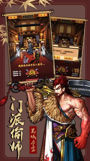 情剑奇缘 游戏截图2
