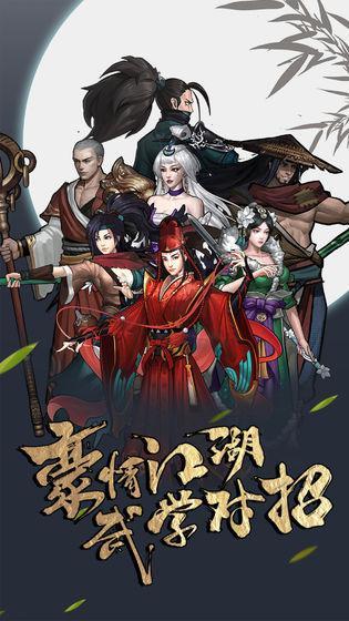 情剑奇缘 游戏截图1