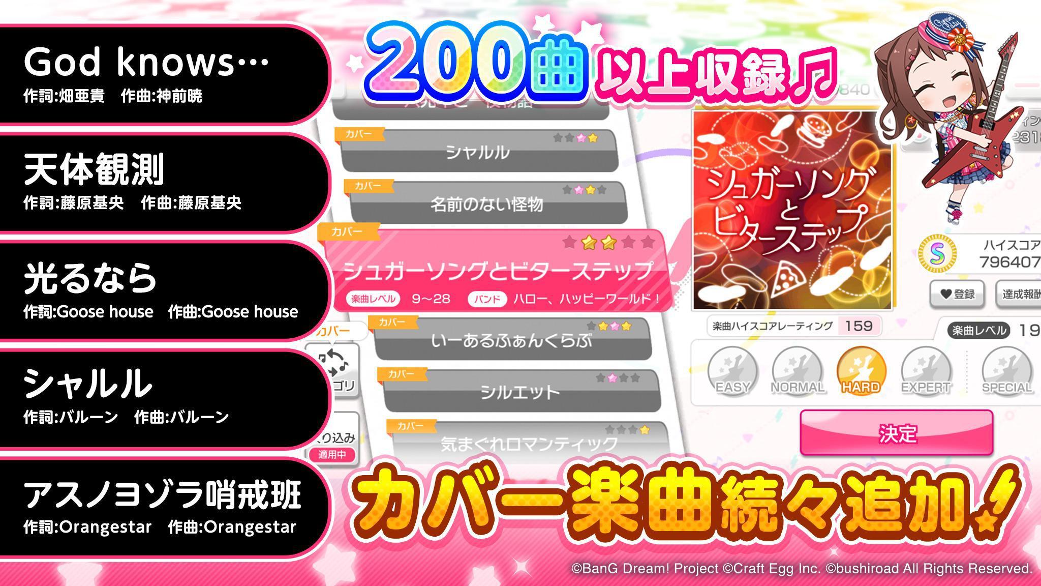 BanG Dream!少女乐团派对!(日服) 游戏截图2