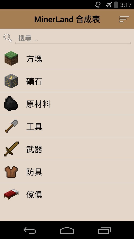 MinerLand 中文合成表 游戏截图1