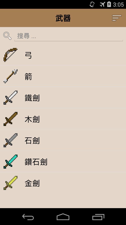 MinerLand 中文合成表 游戏截图2