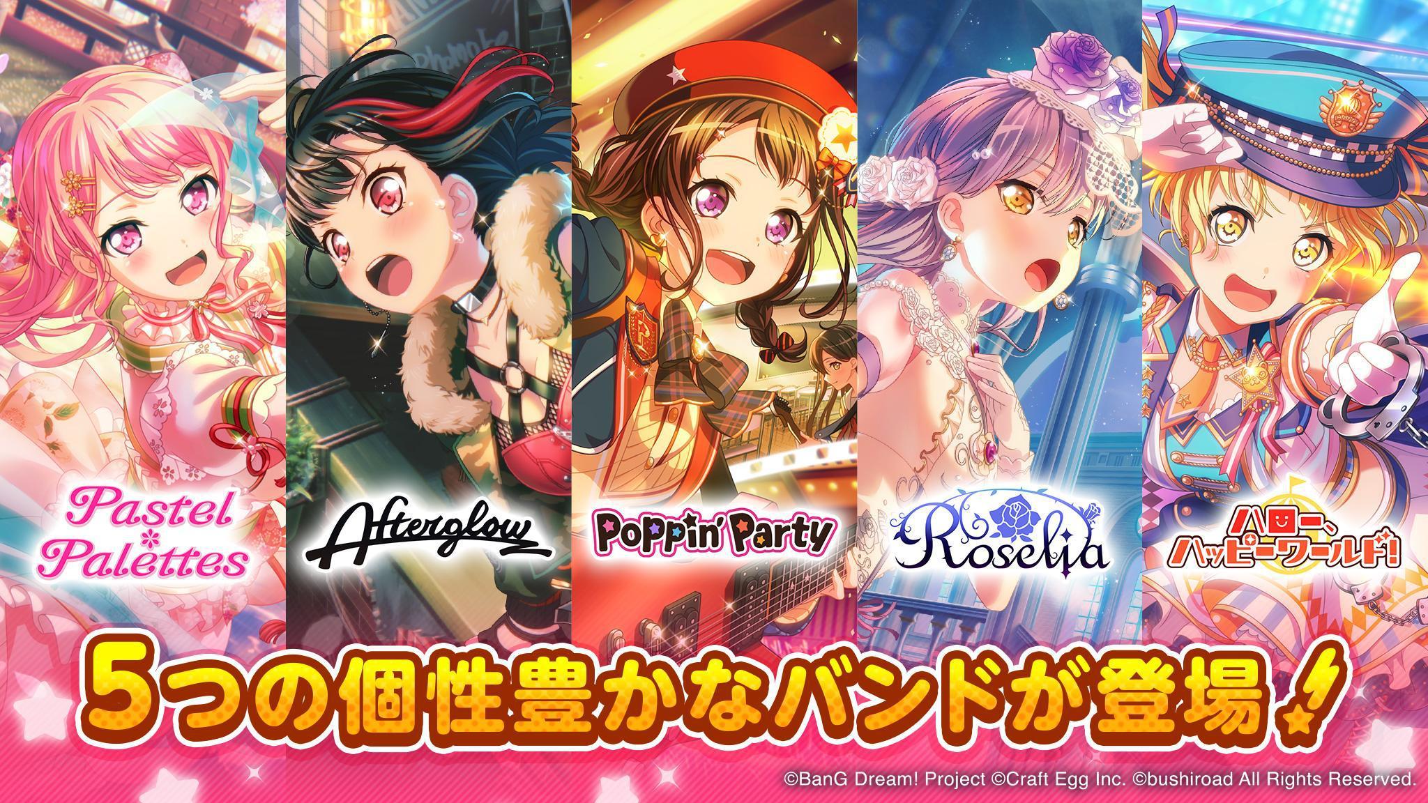 BanG Dream!少女乐团派对!(日服) 游戏截图4