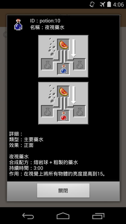 MinerLand 中文合成表 游戏截图4