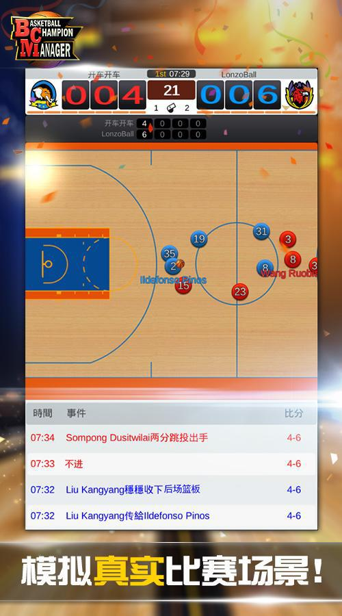 BCM: 地表最强篮球经理人 游戏截图3