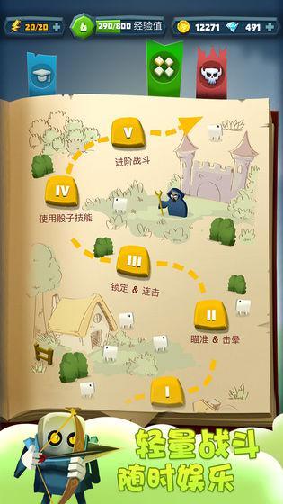 骰子猎人 游戏截图4