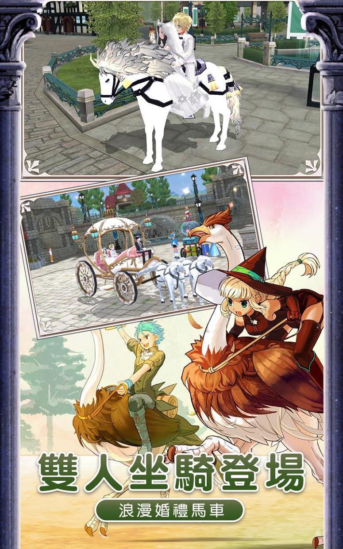 玛奇-梦想生活(台服) 游戏截图5