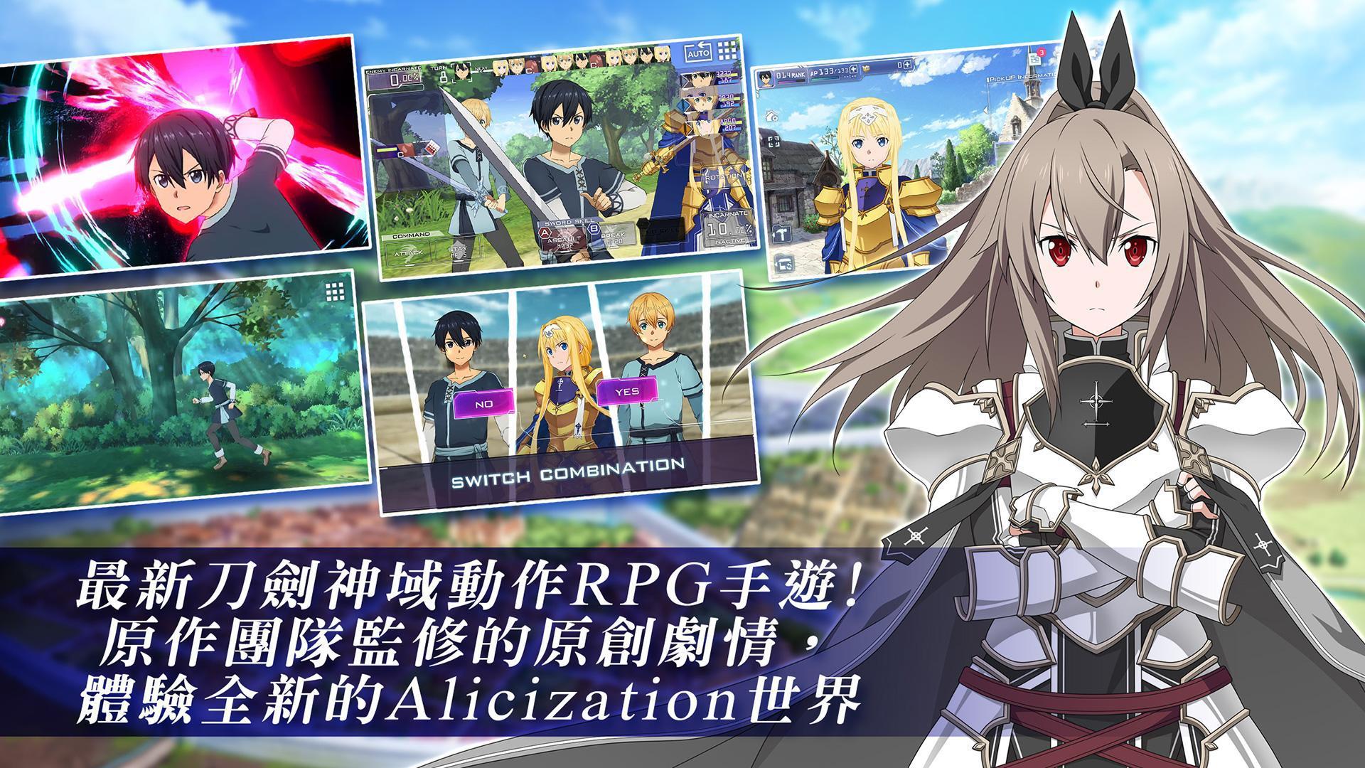 刀剑神域 Alicization Rising Steel(国际服) 游戏截图1