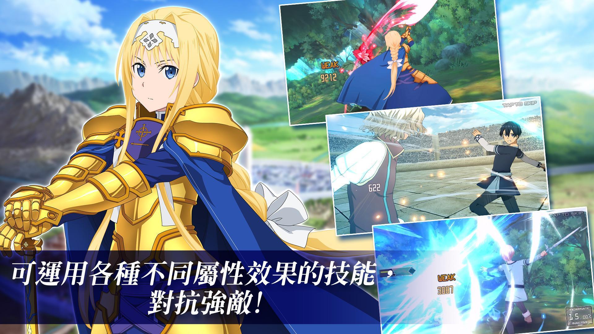 刀剑神域 Alicization Rising Steel(国际服) 游戏截图4