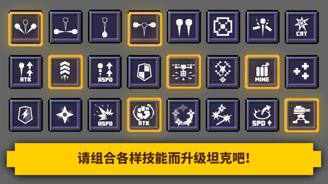 Tank Block Blast 游戏截图3