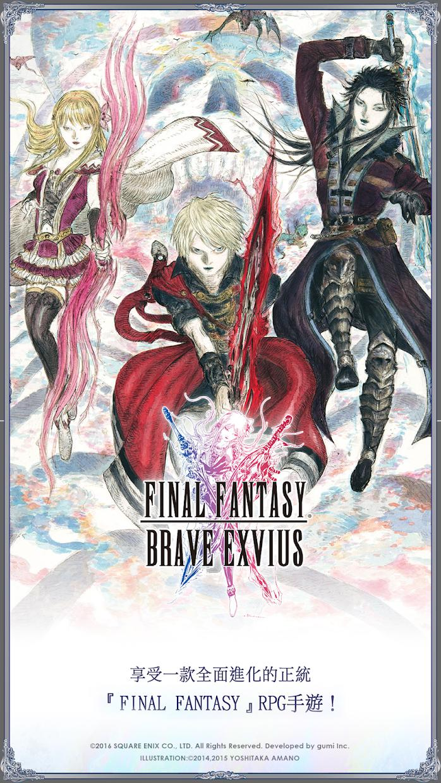 最终幻想:勇气启示录(国际服 FINAL FANTASY BRAVE EXVIUS) 游戏截图4