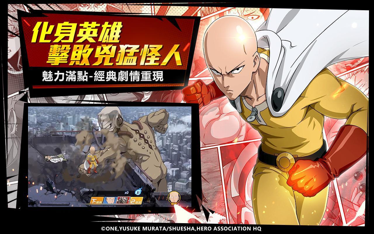 一拳超人:最强之男(台服) 游戏截图2