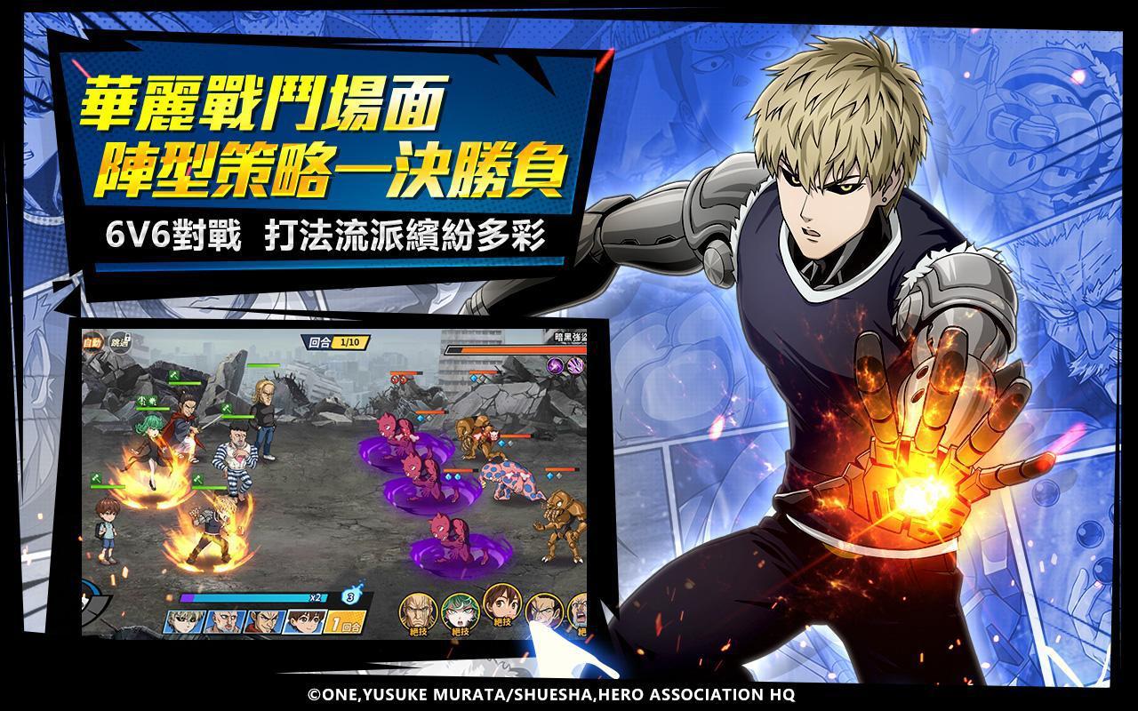 一拳超人:最强之男(台服) 游戏截图4