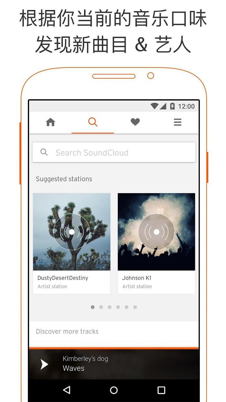 SoundCloud:音乐&音频 游戏截图1