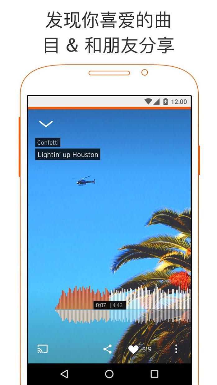 SoundCloud:音乐&音频 游戏截图3
