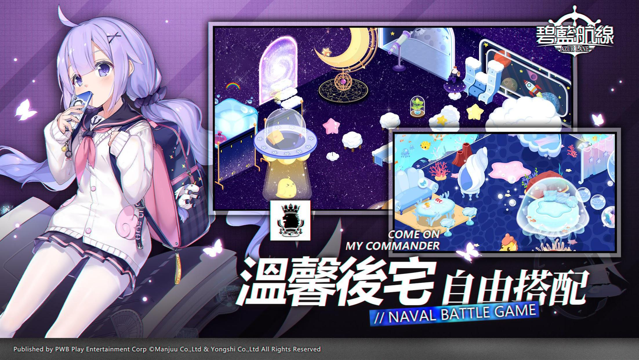 碧蓝航线(台服) 游戏截图4