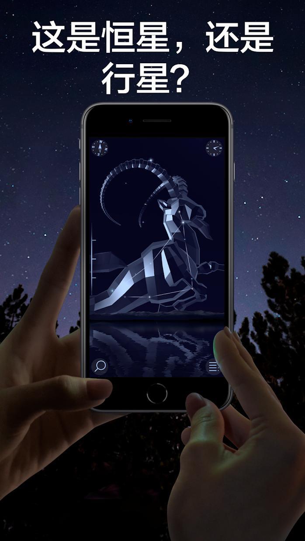 Star Walk 2 Free - 夜空地图: 观看天空中的星星,星座,行星和卫星 游戏截图1