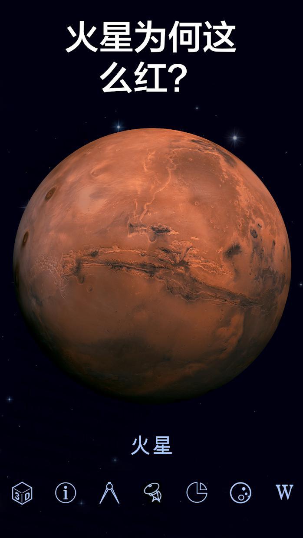 Star Walk 2 Free - 夜空地图: 观看天空中的星星,星座,行星和卫星 游戏截图3