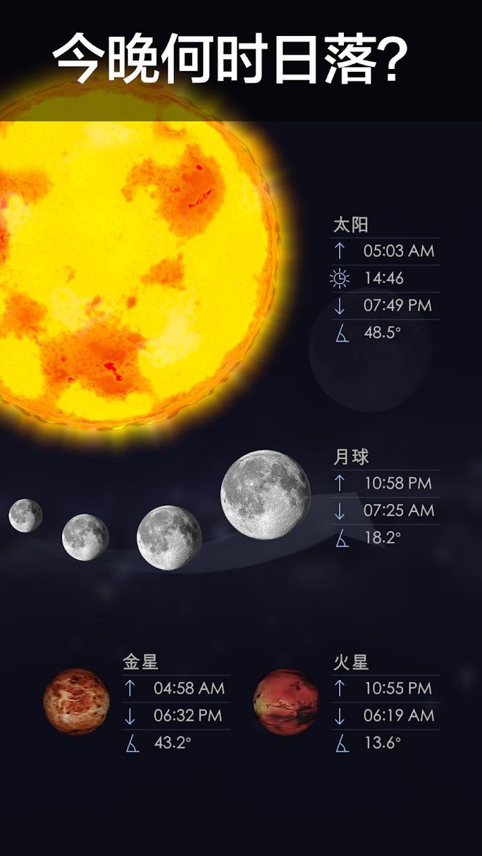 Star Walk 2 Free - 夜空地图: 观看天空中的星星,星座,行星和卫星 游戏截图4