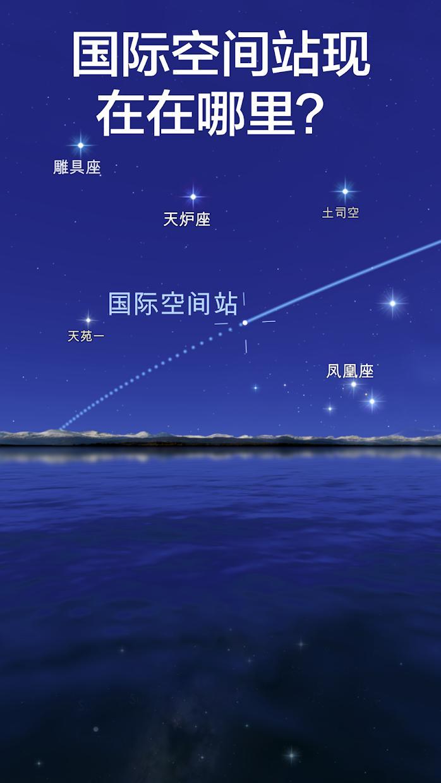 Star Walk 2 Free - 夜空地图: 观看天空中的星星,星座,行星和卫星 游戏截图5
