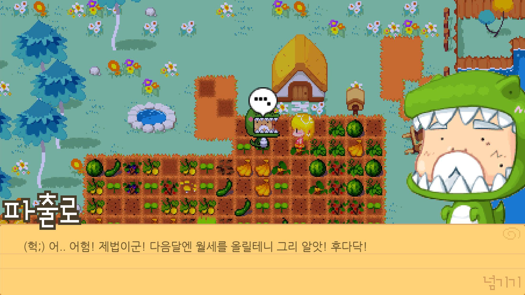农场M:公主的农场经营时光 游戏截图4