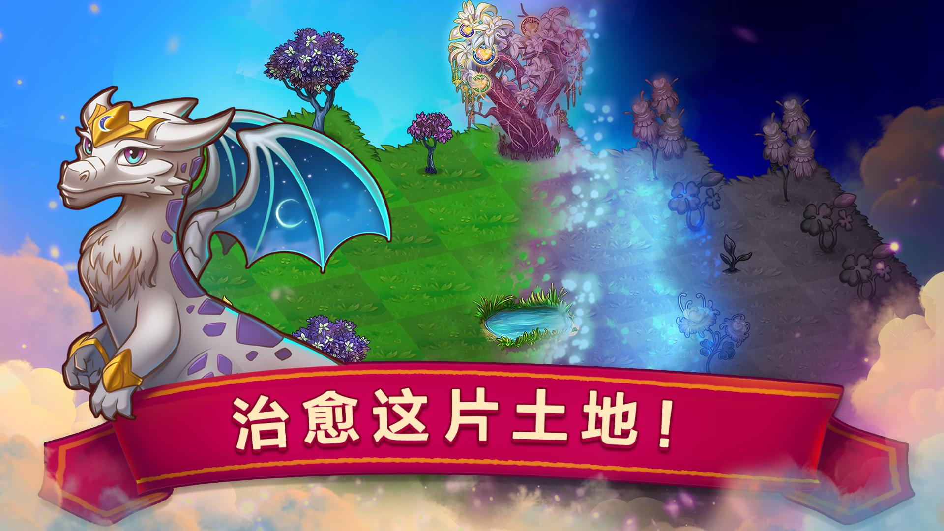 Merge Dragons! 游戏截图2