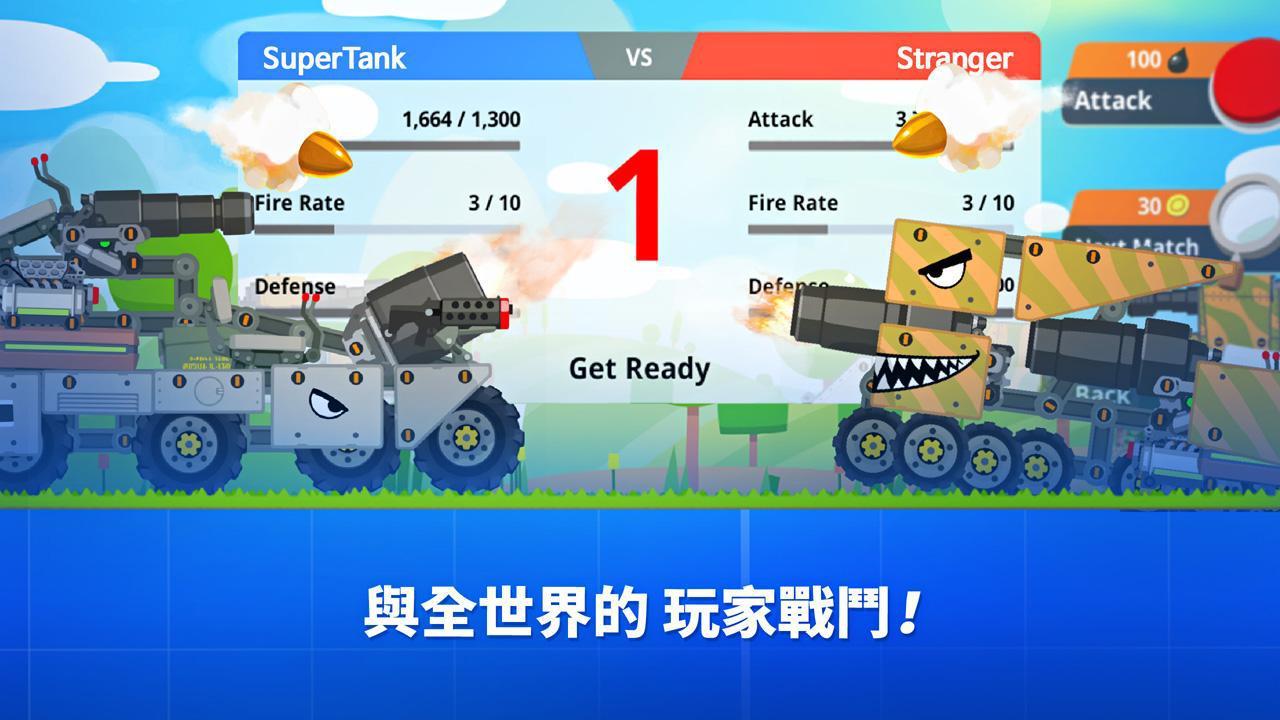 超级战车大作战 (Super Tank Rumble) 游戏截图2