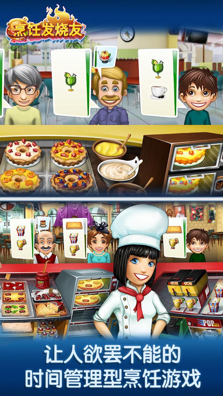 烹饪发烧友-风靡全球的模拟烹饪游戏 游戏截图1