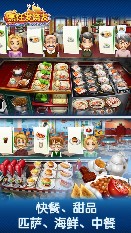 烹饪发烧友-风靡全球的模拟烹饪游戏 游戏截图2
