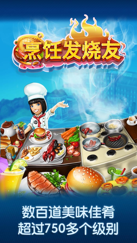 烹饪发烧友-风靡全球的模拟烹饪游戏 游戏截图3