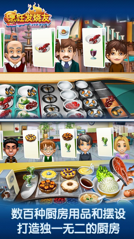 烹饪发烧友-风靡全球的模拟烹饪游戏 游戏截图5