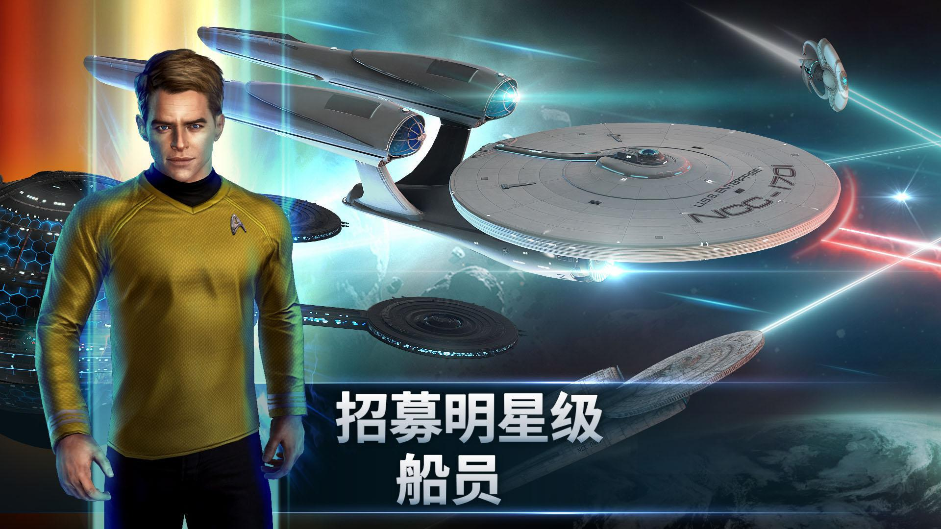 Star Trek™ Fleet Command 游戏截图1