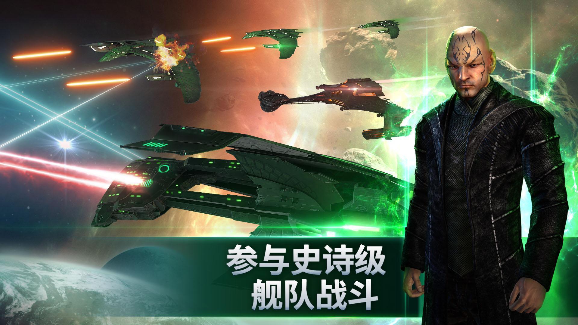 Star Trek™ Fleet Command 游戏截图2