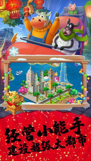 梦想城镇 (Township) 游戏截图5