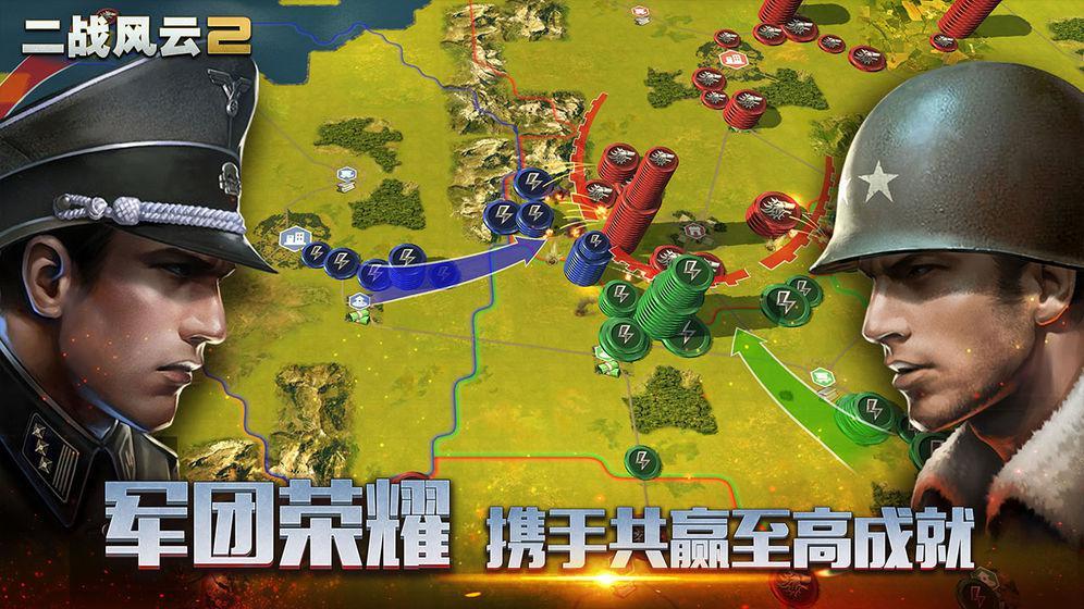 二战风云2  游戏截图5