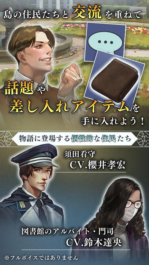 被囚禁的掌心 Refrain(日服) 游戏截图4