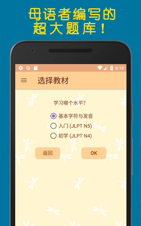 蜻蜓日语学习 丰富的语音与例句 游戏截图1