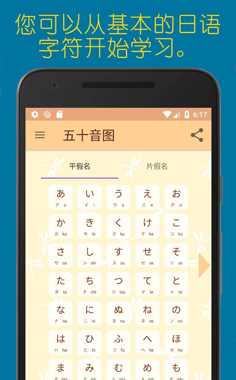 蜻蜓日语学习 丰富的语音与例句 游戏截图2