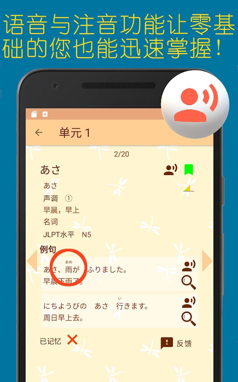 蜻蜓日语学习 丰富的语音与例句 游戏截图3