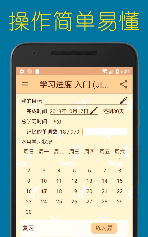 蜻蜓日语学习 丰富的语音与例句 游戏截图4