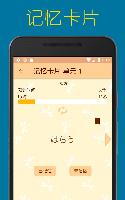蜻蜓日语学习 丰富的语音与例句 游戏截图5